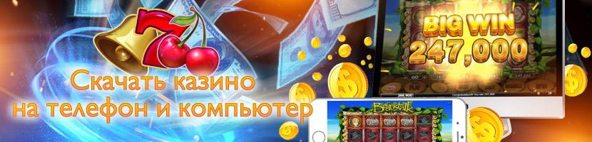 Онлайн казино на деньги play na money